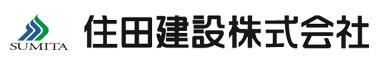 住田建設株式会社